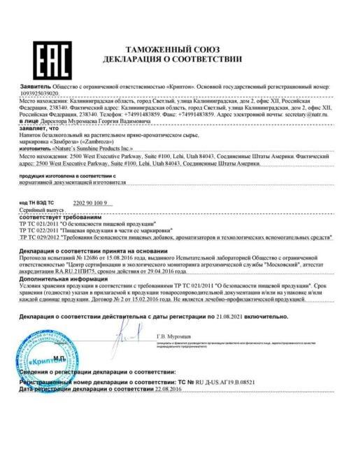 Zambroza Certificate