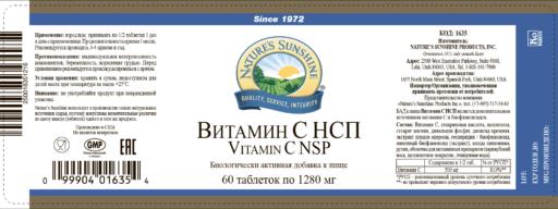 Витамин С НСП | Vitamin C NSP Cover