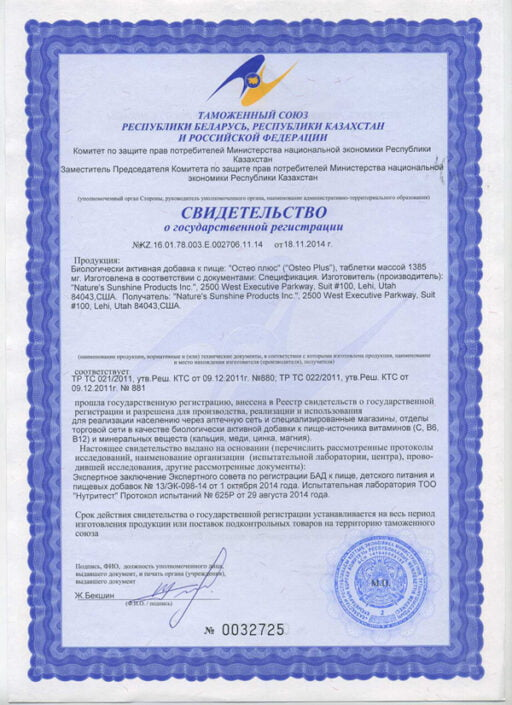 osteo plus certificate