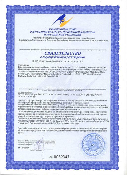 СС-А NSP certificate