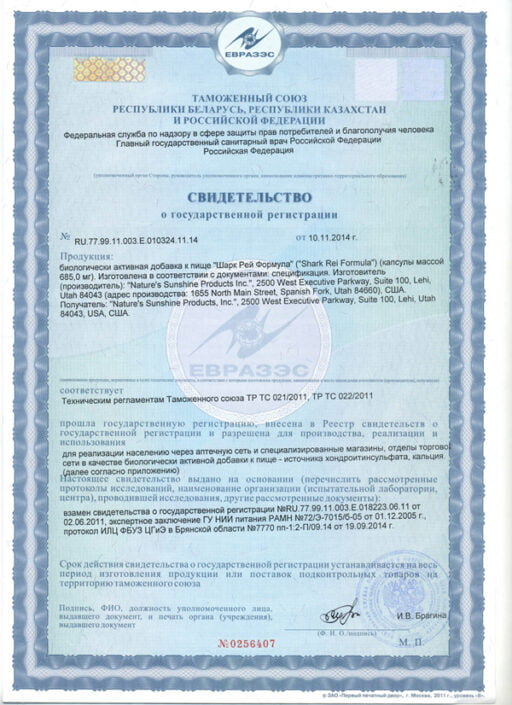 Шарк Рей Формула Certificate