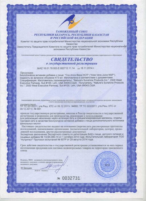 Aloe Vera Juice certificate