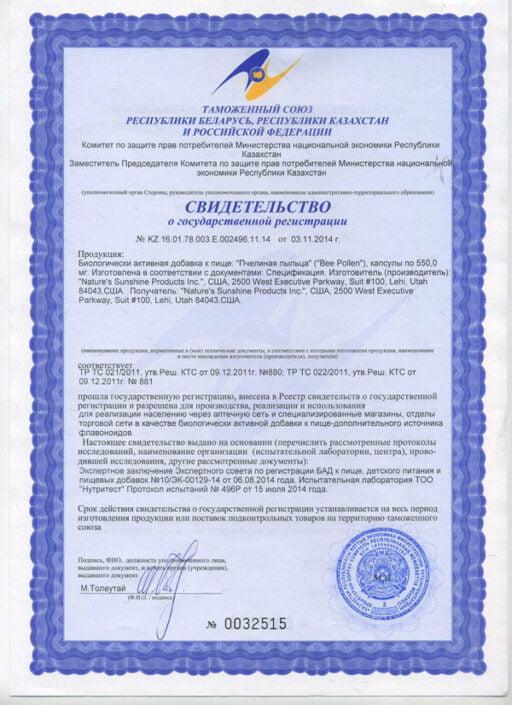 Bee Pollen certificate