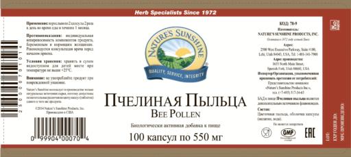 Пчелиная Пыльца | Bee Pollen cover