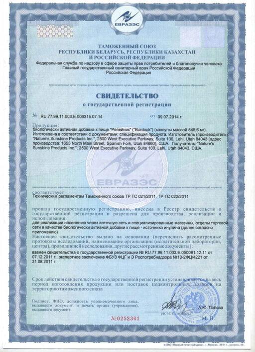 Burdock certificate
