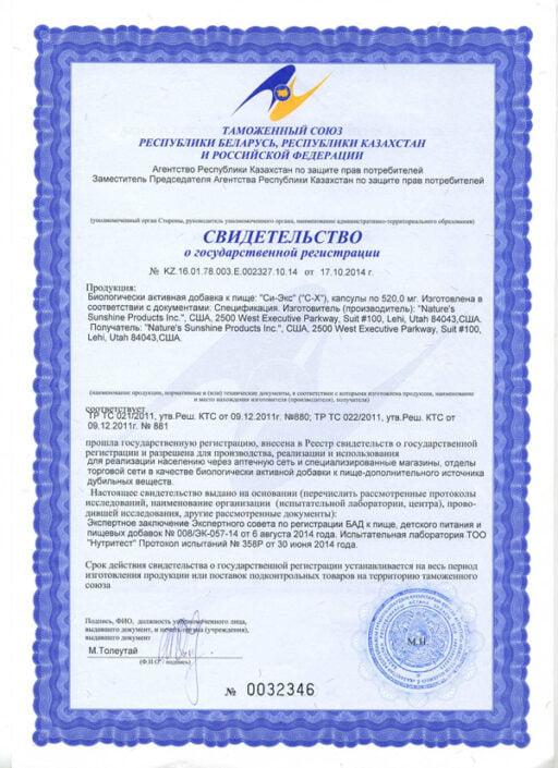 C-X certificate