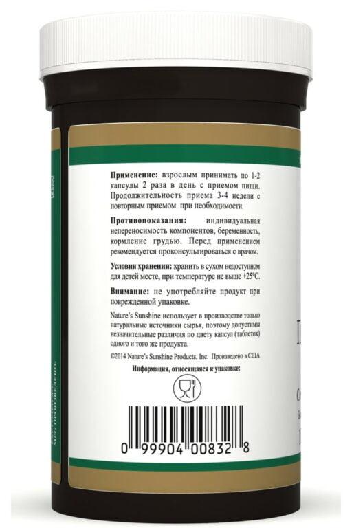 Перец, Чеснок, Петрушка | Capsicum & Garlic with Parsley back1
