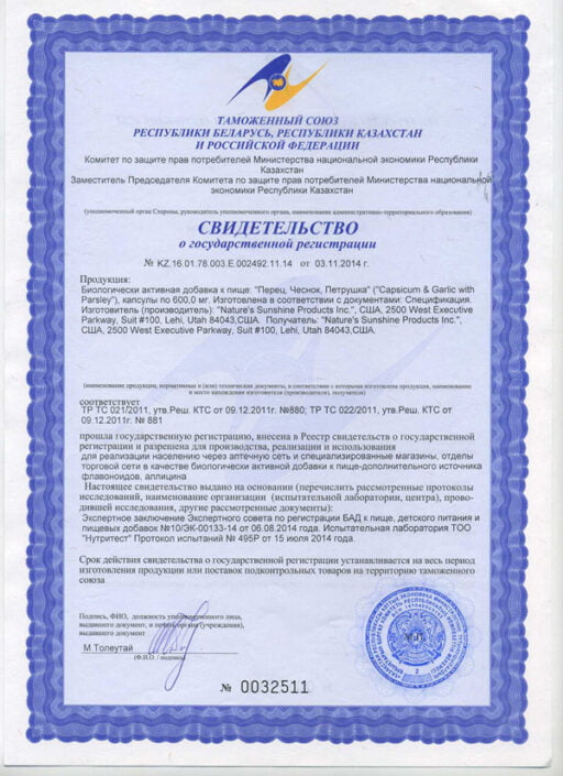 Capsicum & Garlic with Parsley certificate