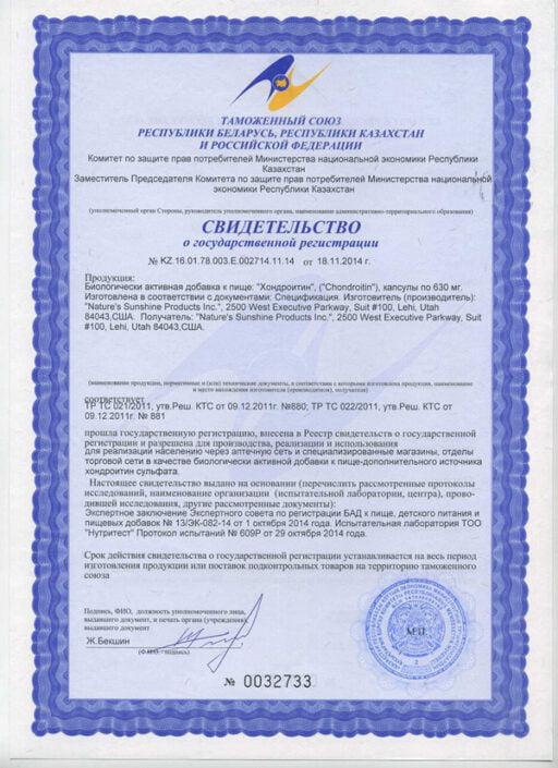 Chondroitin Certificate