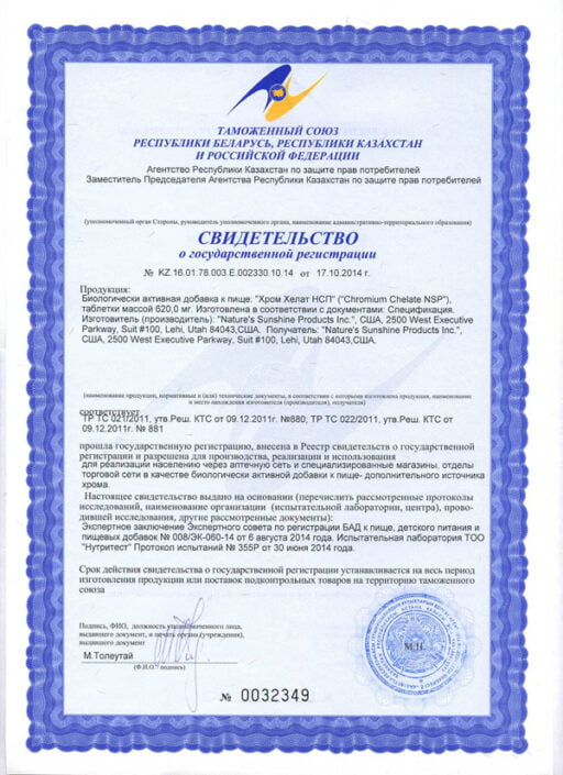 Chromium Chelate NSP Certificate