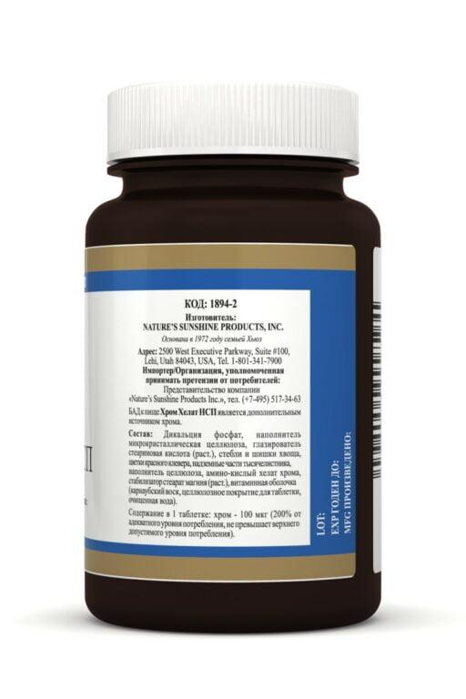 Хром Хелат НСП | Chromium Chelate NSP back2
