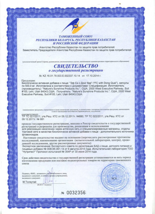 FC with Dong Quai Certificate