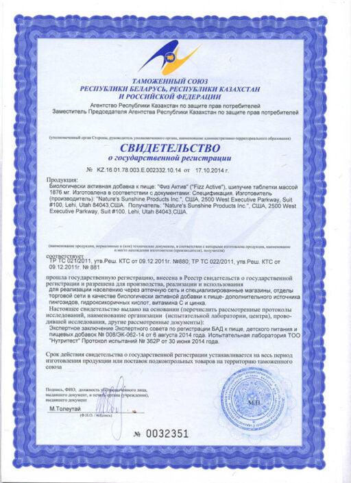 Fizz Active Certificate
