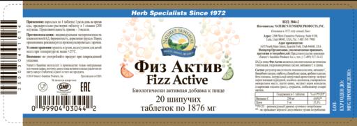 Физ Актив | Fizz Active cover