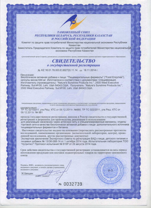 Food Enzymes certificate