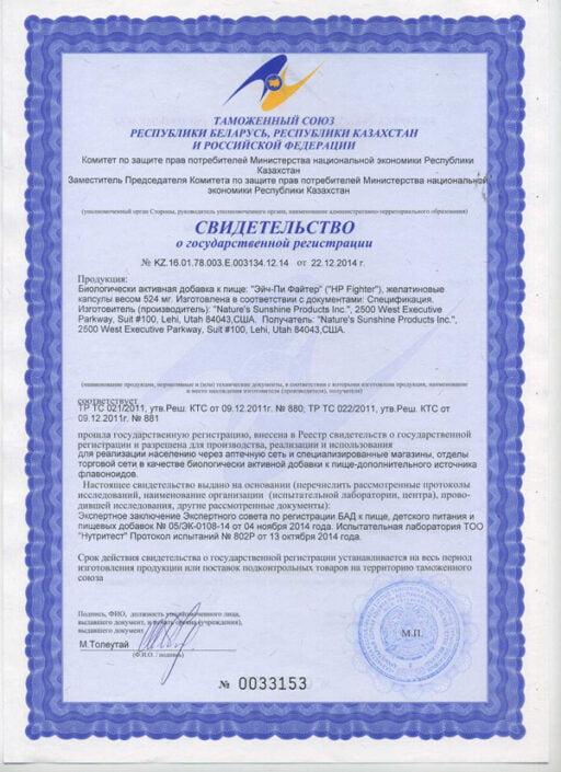 HP Fighter Certificate
