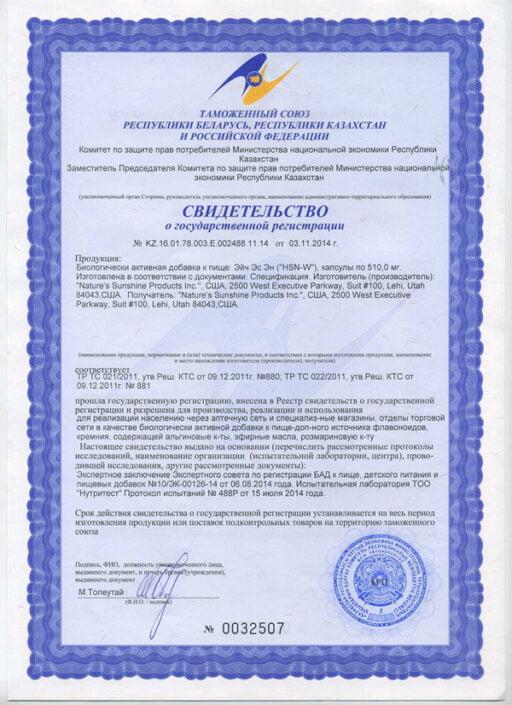 HSN-W Certificate