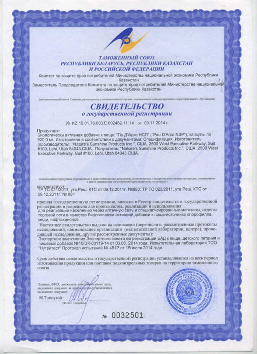Pau D'Arco NSP certificate