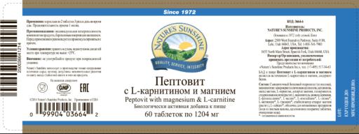 Пептовит с L-карнитином и магнием | Peptovit with L-Carnitine & Мagnesium cover