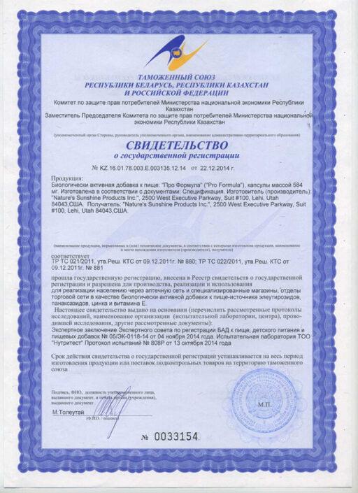 Pro Formula certificate