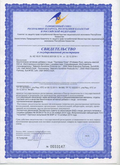Protease Plus certificate