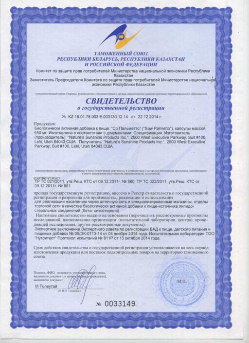 Saw Palmetto certificate