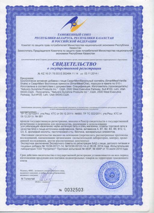 СмартSmartMeal - Vanila Shake certificateМил - Ванильный коктейль | SmartMeal - Vanila Shake