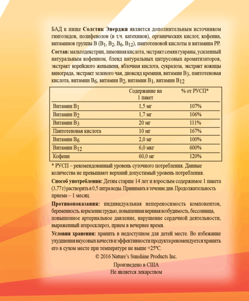 Солстик Энерджи | Solstic Energy Single Foils Packs (30 в коробке) Back