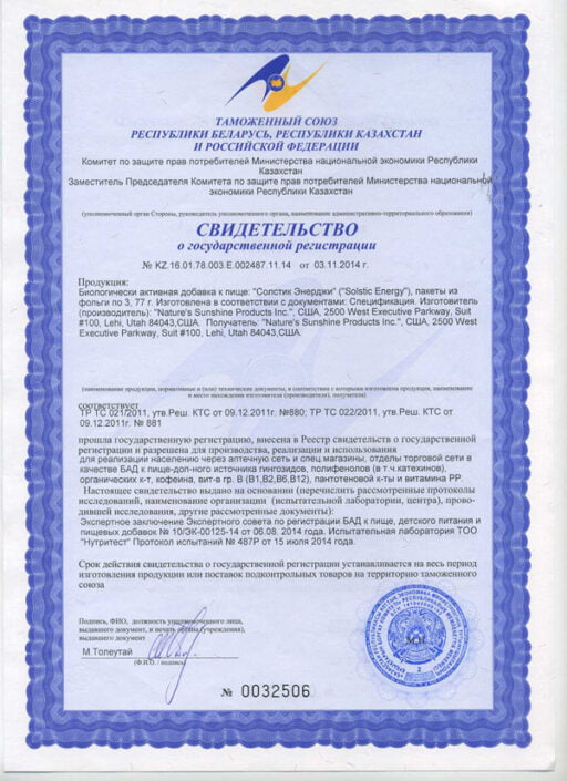 Solstic Energy Single Foils Packs Certificate