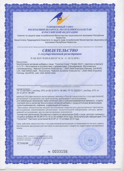 Solstic Slim Certificate