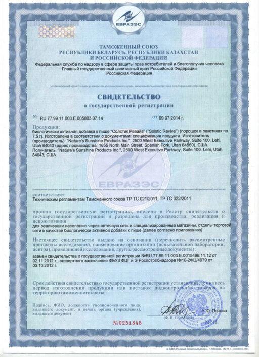 Solstik Revive certificate