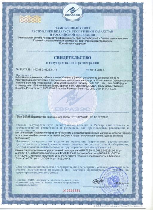 Stevia Certificate