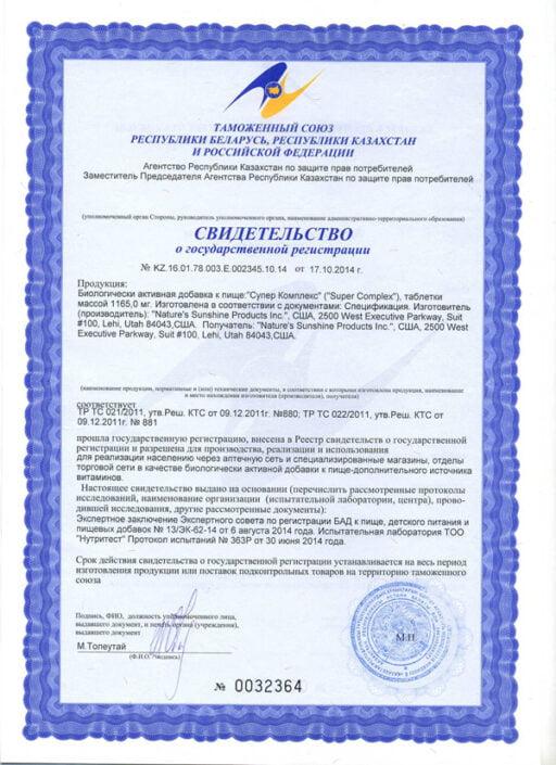 Super Complex Certificate