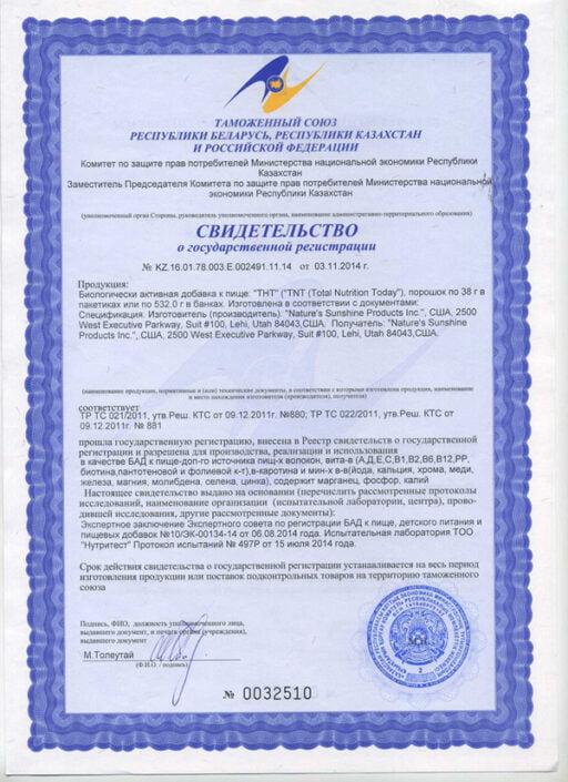 TNT Certificate