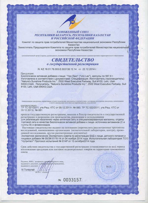 Uro Lax Certificate