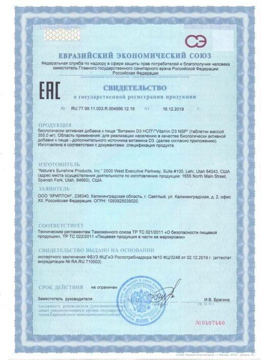 Витамин D3 | Vitamin D3 NSP certificate