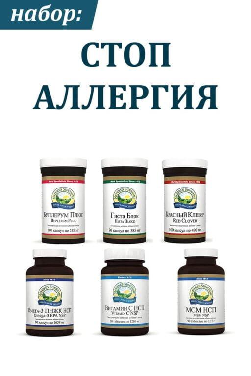 Набор Стоп аллергия