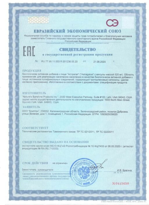 sertificate astragalus